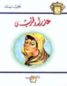 تحميل رواية عذراء قريش pdf – جرجي زيدان