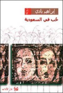 تحميل رواية حب فى السعودية pdf | إبراهيم بادى