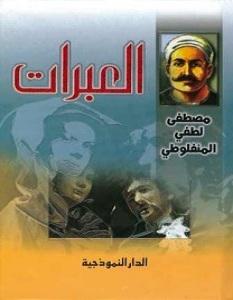 تحميل كتاب النظرات والعبرات pdf | مصطفى لطفي المنفلوطي