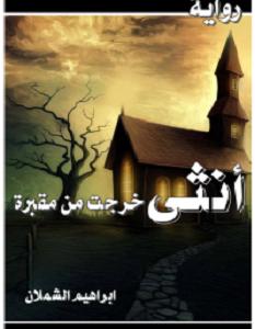 تحميل رواية أنثى خرجت من مقبرة pdf – إبراهيم الشملان
