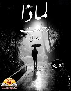 تحميل رواية لماذا رحلت pdf – زينة صالح