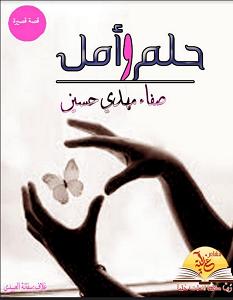 تحميل رواية حلم وأمل pdf – صفاء حسين