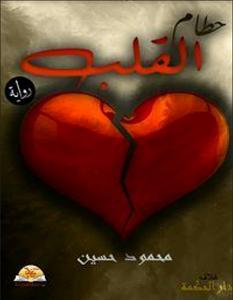 تحميل رواية حطام القلب pdf – محمود حسين