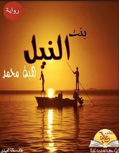 تحميل رواية بنت النيل pdf – هبة محمد