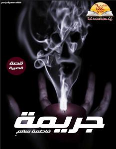 تحميل رواية الجريمة pdf – فاطمة سالم