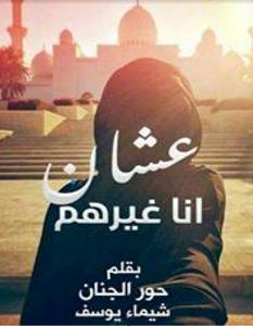 تحميل رواية عشان أنا غيرهم pdf – شيماء يوسف