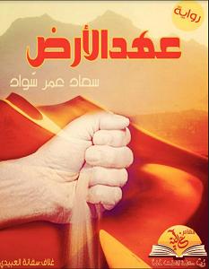 تحميل رواية عهد الارض pdf – سعاد عمر
