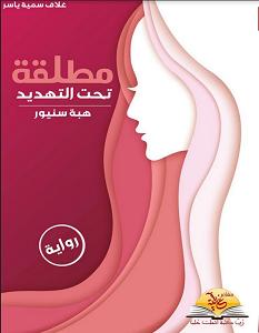 تحميل رواية مطلقة تحت التهديد pdf – هبة سنيور