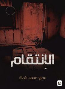 تحميل رواية الانتقام pdf | عمرو محمد كمال