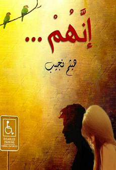 تحميل رواية انهم pdf | هيثم نجيب