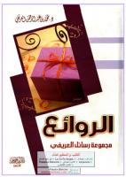 تحميل كتاب الروائع pdf | محمد العريفى