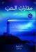 تحميل كتاب منارات الحب pdf | حنان لاشين