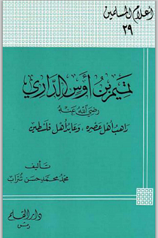كتاب الشاذلي بن جديد pdf