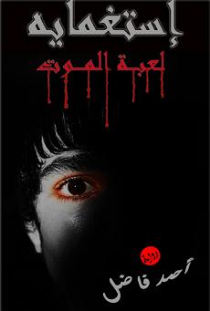 تحميل رواية استغماية لعبة الموت pdf | أحمد فاضل