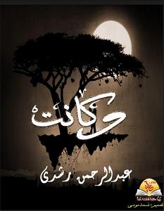 تحميل رواية وكانت pdf – عبد الرحمن رشدي
