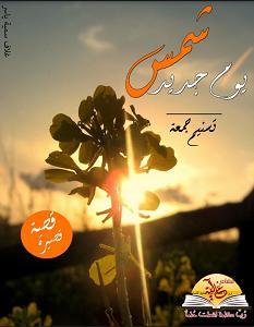 تحميل رواية شمس يوم جديد pdf – تسنيم جمعة