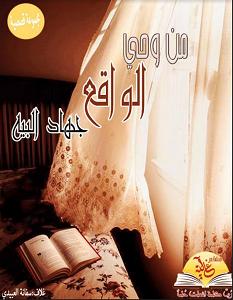 تحميل رواية من وحي الواقع pdf – جهاد البيه