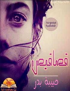 تحميل رواية قصاقيص pdf – حبيبة بدر