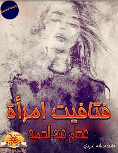 تحميل رواية فتافيت امرأة pdf – عصام عبد الحميد
