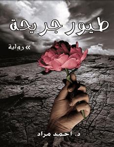 تحميل رواية طيور جريحة pdf – أحمد السعيد مراد