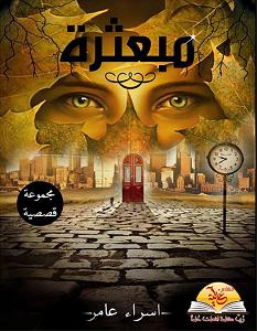 تحميل رواية مبعثرة pdf – إسراء عامر