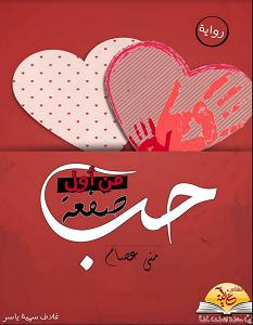 تحميل رواية حب من اول صفعة pdf – منى عصام