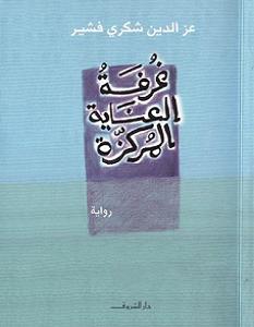 تحميل رواية غرفة العناية المركزة pdf – عزالدين شكرى فشير