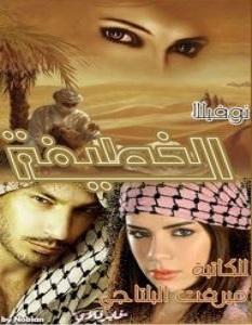 تحميل رواية الخطيفة pdf – نوفيلا