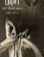 تحميل رواية أمون أسطورة الشيطان العابد pdf – تامر عطية
