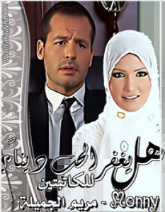 تحميل رواية هل يغفر الحب ديناً pdf – مريم و مروة صلاح الدين