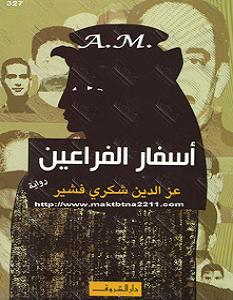 تحميل رواية أسفار الفراعين pdf – عزالدين شكرى فشير