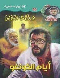 تحميل رواية أيام الكونغو pdf – أحمد خالد توفيق