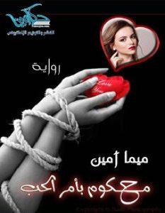 تحميل رواية محكوم بأمر الحب pdf – ميما أمين