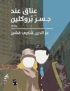 تحميل رواية عناق عند جسر بروكلين pdf – عز الدين شكري فشير
