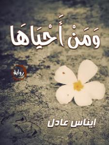 تنزيل رواية ومن احياها pdf ايناس عادل