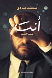 تحميل رواية انت فليبدأ العبث pdf   محمد صادق