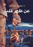 تنزيل رواية عن ظهر قلب pdf محمد حمدان