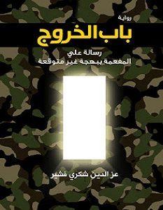 تحميل رواية باب الخروج pdf – عزالدين شكرى فشير