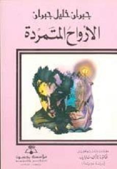 تحميل رواية الارواح المتمردة pdf | جبران خليل جبران