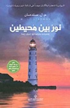 تنزيل رواية نور بين محيطين pdf م ل ستدمان