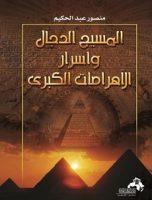 تنزيل كتاب المسيح الدجال واسرار الاهرامات الكبرى pdf منصور عبد الحكيم