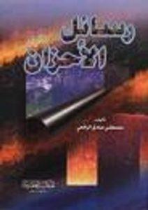 تنزيل كتاب رسائل الاحزان pdf مصطفى صادق الرافعى