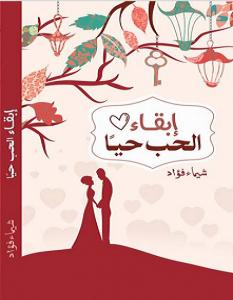 تحميل رواية إبقاء الحب حيا pdf – شيماء فؤاد