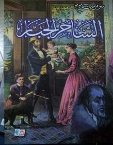 تحميل رواية الساحر الجبار pdf – سومرست موم
