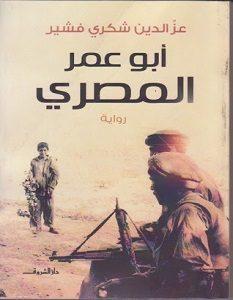 تحميل رواية ابو عمر المصرى pdf – عزالدين شكرى فشير