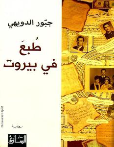 تحميل رواية طبع في بيروت pdf – جبور الدويهي