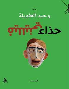 تحميل رواية حذاء فيلليني pdf – وحيد الطويلة