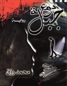 تحميل رواية دمعة جبل pdf – محمد رزق