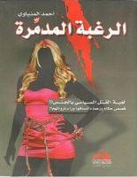 تحميل كتاب الرغبة المدمرة pdf – أحمد المنياوى