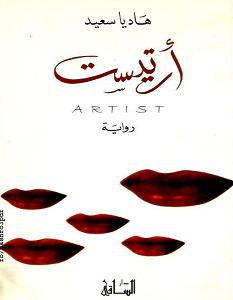 تحميل رواية أرتيست pdf – هاديا سعيد